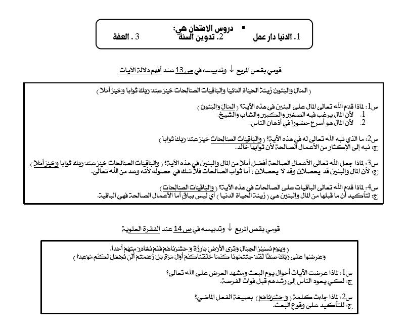 أسئلة درس الدنيا دار عمل التربية الاسلامية الصف العاشر الفصل الدراسي الثاني 2017-2018