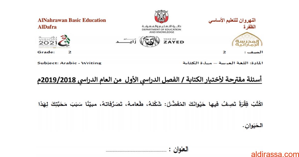 أسئلة مقترحة لاختبار الكتابة لغة عربية الصف الثانى الفصل الاول