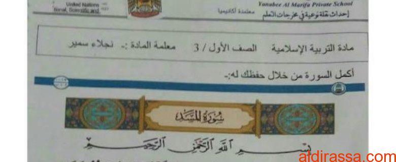 ورقة عمل 2 تربية إسلامية الصف الاول الفصل الثالث