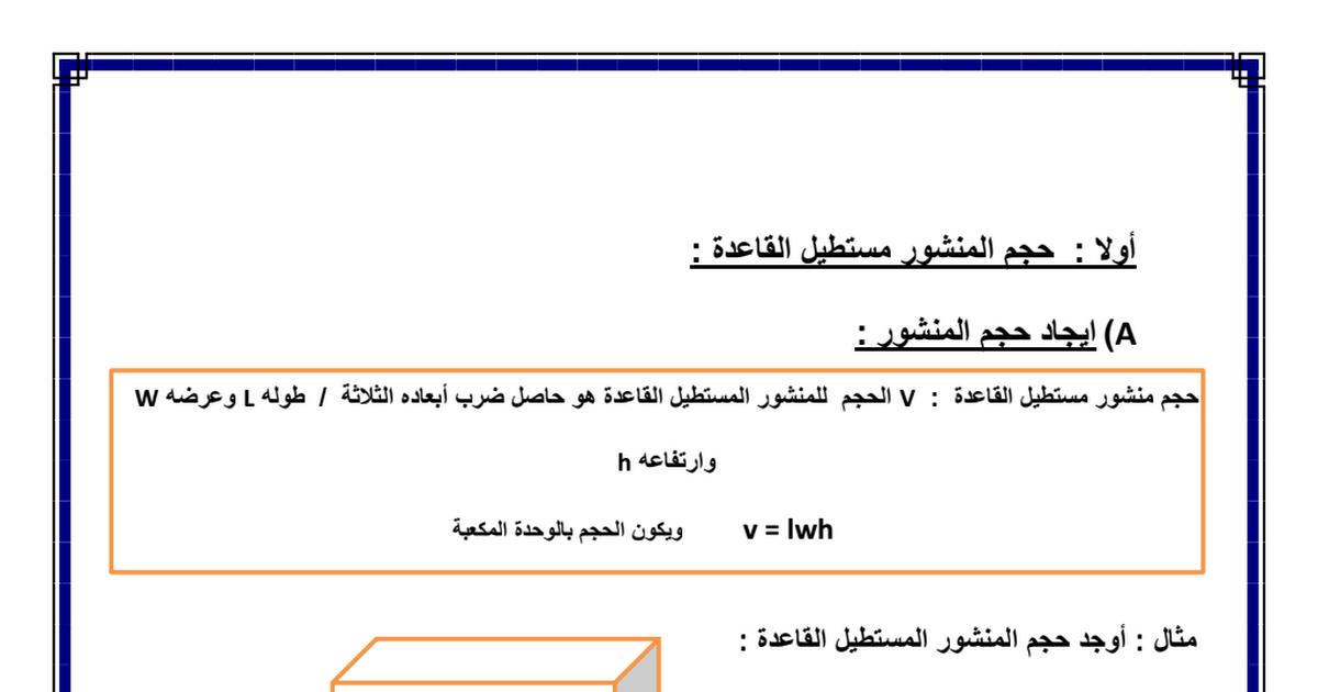 ورقة عمل الحجم ومساحة السطح رياضيات للصف السادس الفصل الثالث