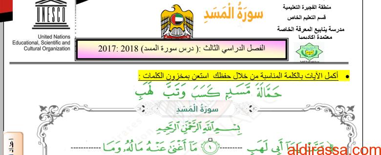 ورقة عمل تربية إسلامية الصف الاول الفصل الثالث