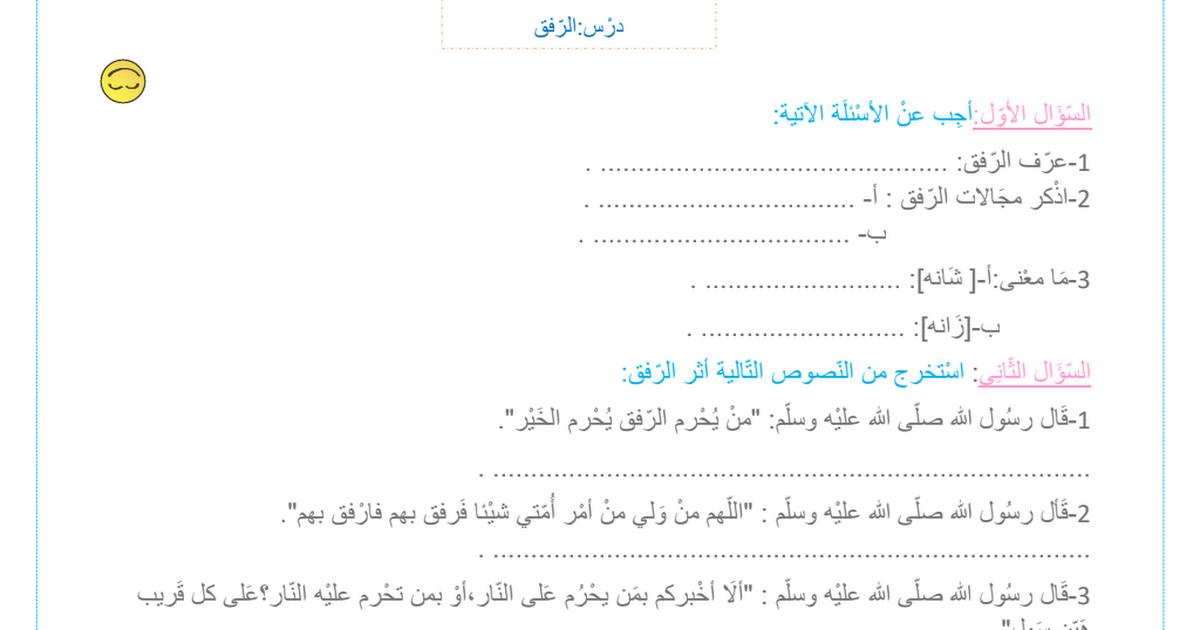 ورقة عمل تربية إسلامية الصف الرابع الفصل الثالث