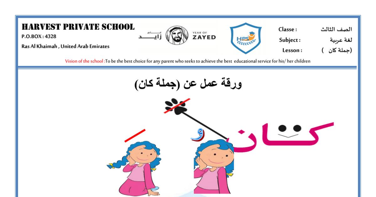 ورقة عمل عن جملة كان لغة عربية الصف الثالث الفصل الثالث