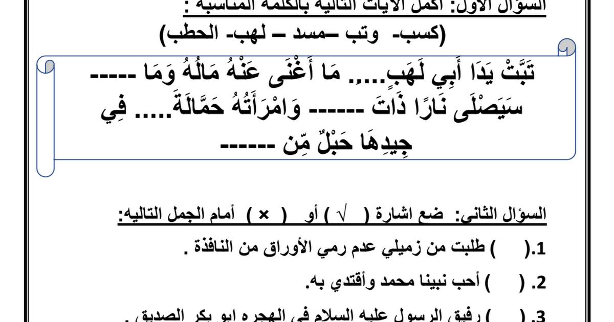 ورقة عمل مراجعة التربية الإسلامية للصف الأول الفصل الثالث