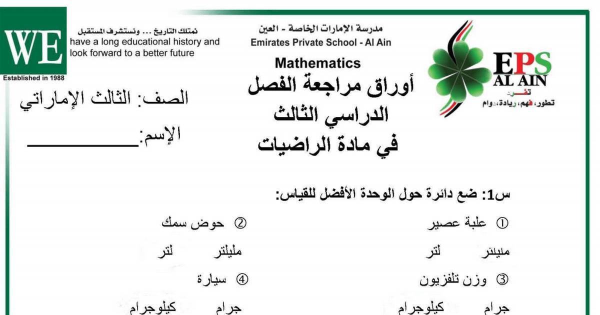 ورقة عمل مراجعة رياضيات للصف الأول الفصل الثالث