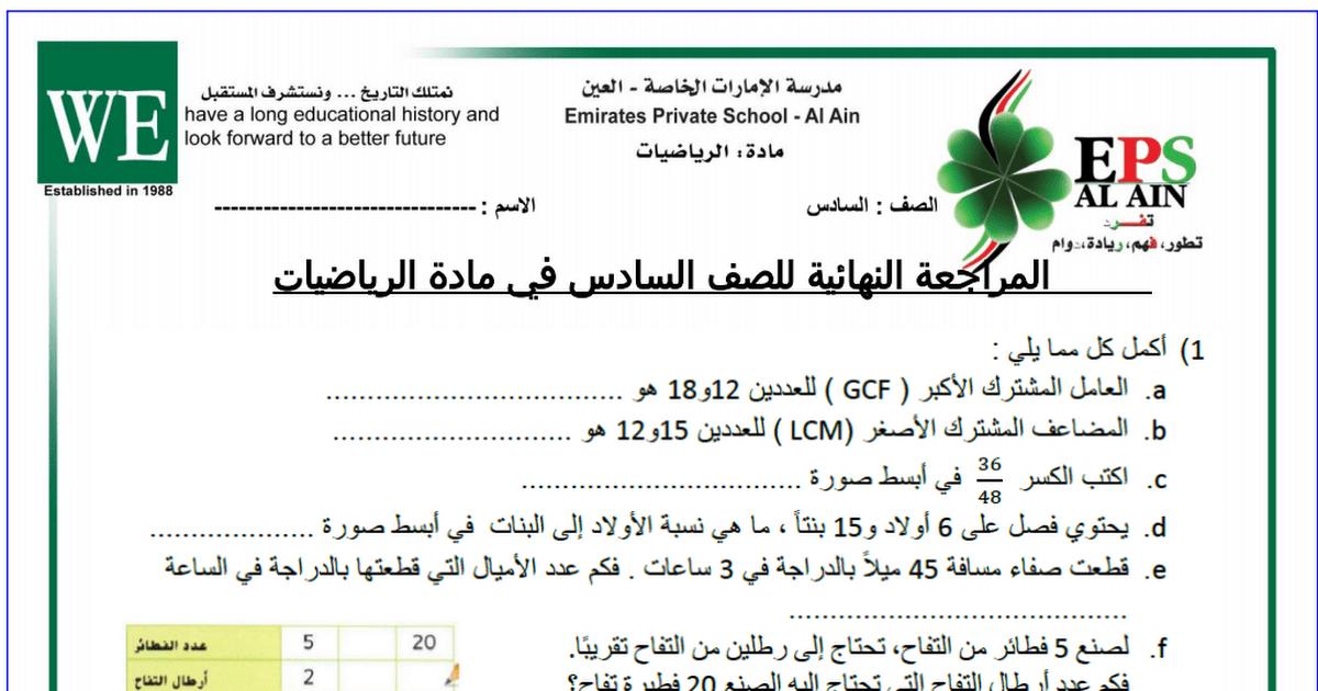 ورقة عمل مراجعة نهائية رياضيات للصف السادس الفصل الثالث