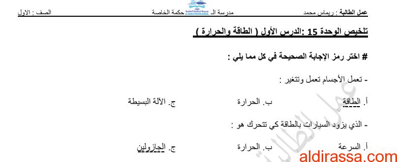 ورقة عمل وملخص الوحدة 15 مع الحل علوم الصف الاول الفصل الثالث