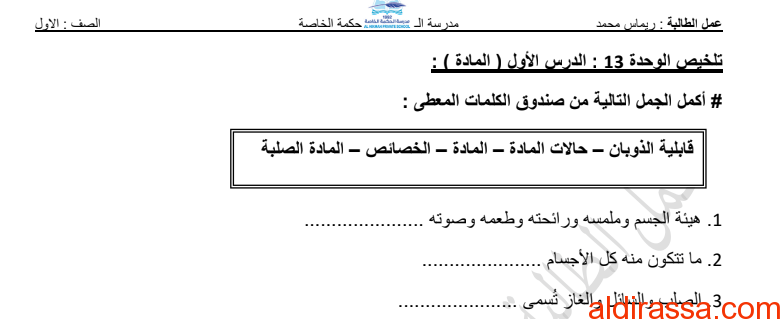 ورقة عمل وملخص الوحدة 13 (المادة) يتبعها الحل علوم الصف الاول الفصل الثالث
