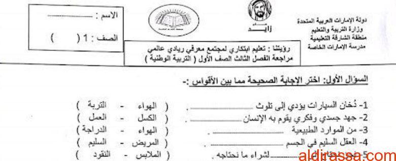 أوراق مراجعة الفصل الثالث دراسات اجتماعية  الصف الاول