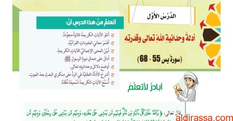 اجابة درس أدله وحدانيه الله تعالى وقدرته لمادة التربية الإسلامية الصف الثامن