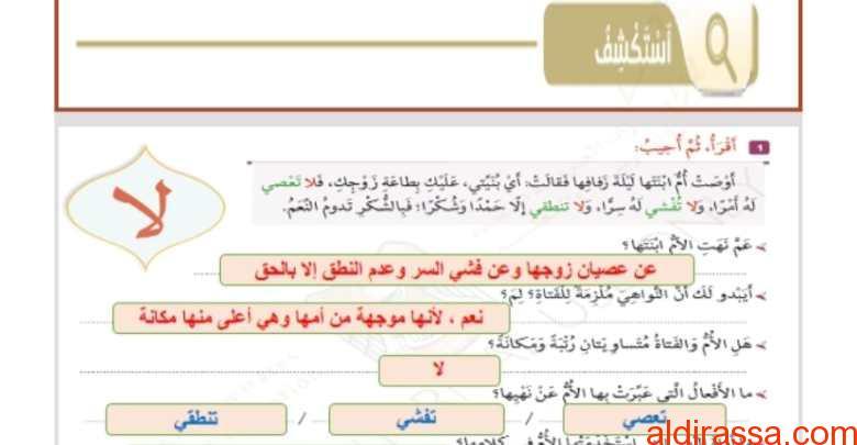 اجابة درس أسلوب النهي لمادة اللغة العربية الصف السابع