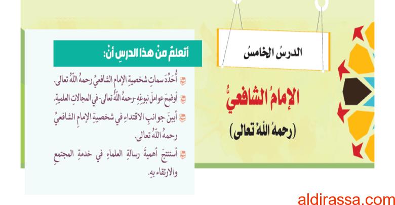 اجابة درس الامام الشافعي لمادة التربية الإسلامية الصف الثامن