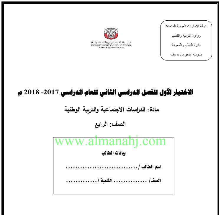 اختبار اجتماعيات الصف الرابع الفصل الثاني 2017-2018