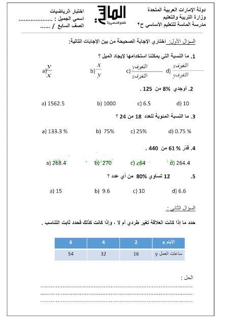 اختبار الرياضيات الصف السابع الفصل الثاني 2017-2018