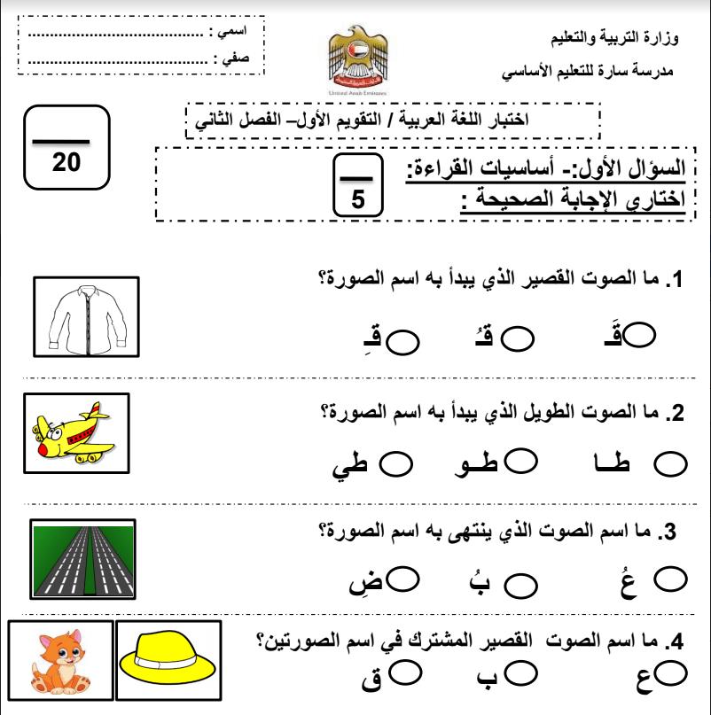 اختبار الفصل الثاني عربي الصف الاول 2017-2018