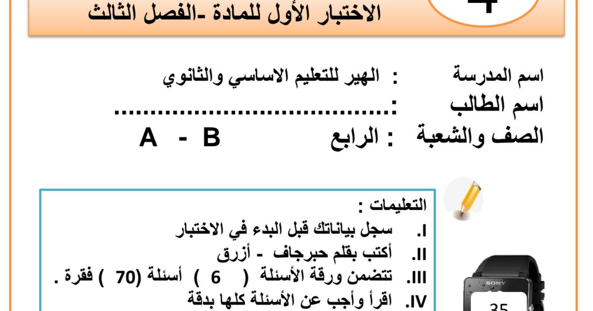 اختبار تقويمي أول دراسات اجتماعية الصف الرابع الفصل الثالث