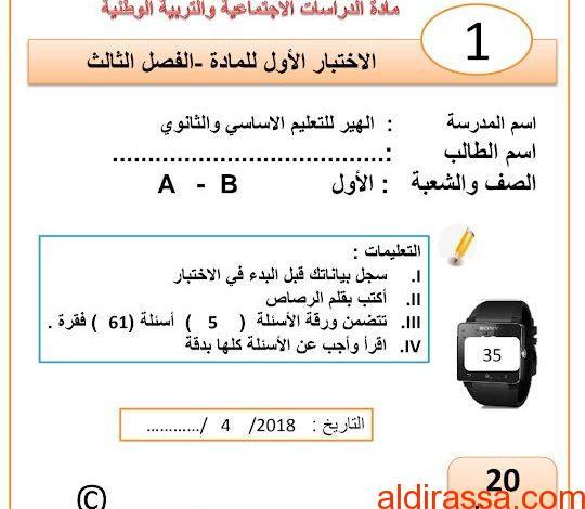 اختبار دراسات اجتماعية في الوحدة الأولى الصف الاول الفصل الثالث