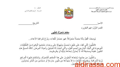 اختبار فهم المقروء 2لغة عربية الصف الرابع الفصل الثالث