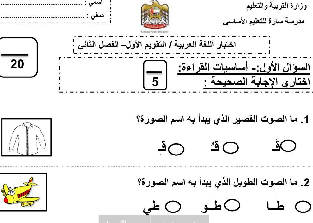 اختبار لغة عربية الصف الاول الفصل الثاني – التقويم الاول