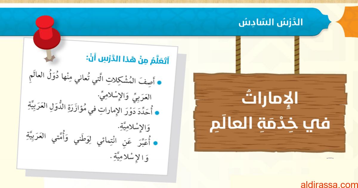 الإمارات في خدمة العالم تربية إسلامية الصف السادس الفصل الاول