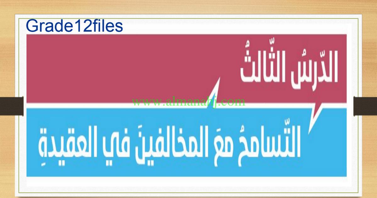 التسامح مع المخالفين في العقيدة تربية إسلامية الصف الثانى عشر الفصل الثالث