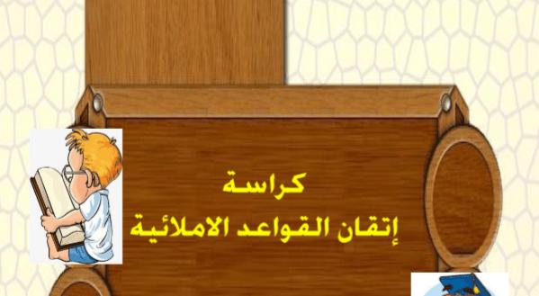 القواعد الإملائية لغة العربية للصف الثاني حتى السادس الفصل الثاني