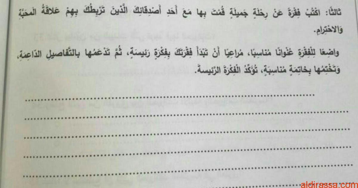 امتحان الكتابة 2017 لغة عربية الصف الثالث فصل اول