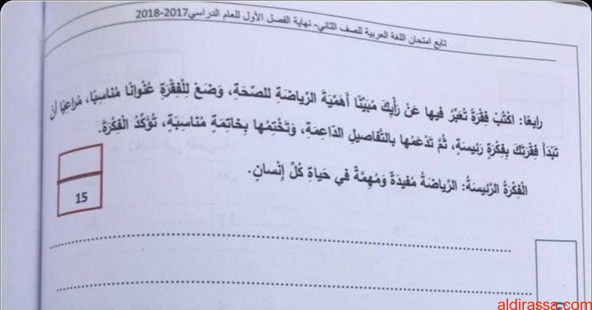 امتحان الكتابة 2017 لغة عربية الصف الثانى فصل اول