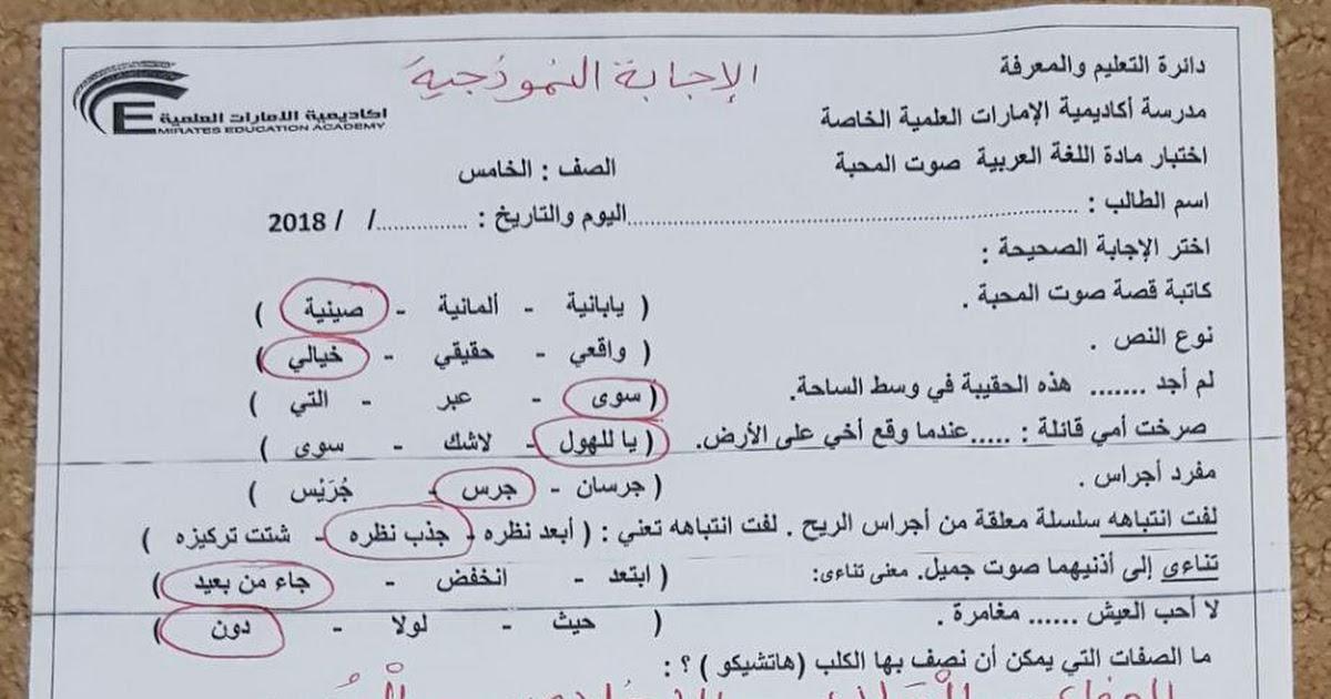 امتحان درس صوت المحبة مع الاجابة لغة عربية الصف الخامس الفصل الثالث