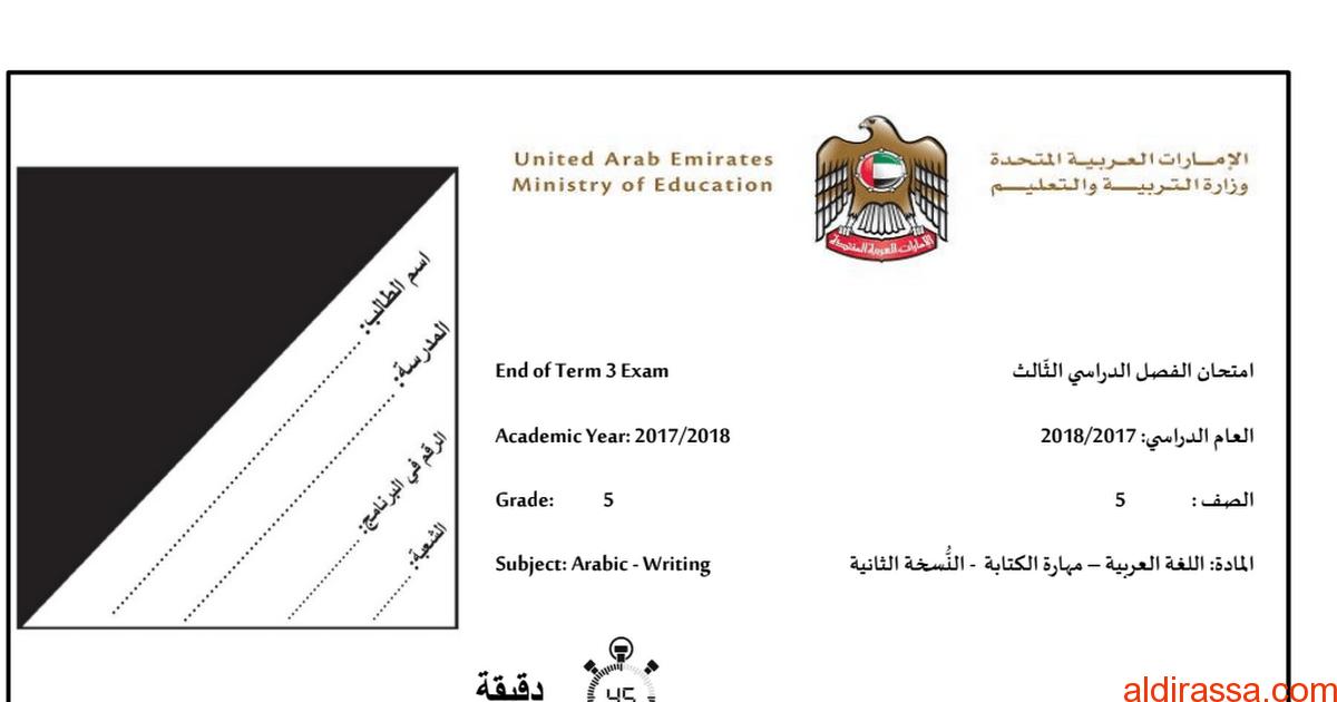 امتحان لغة عربية 2017 مهارة الكتابة الصف الخامس الفصل الثالث