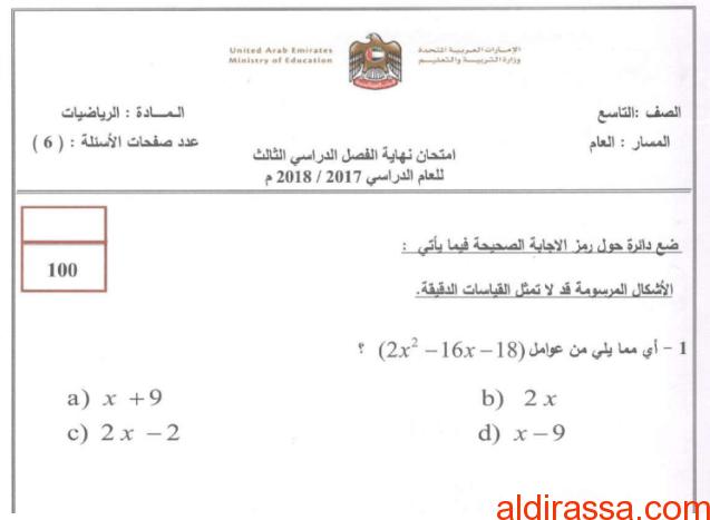 امتحان نهاية الفصل الثالث 2017 – 2018 رياضيات الصف التاسع