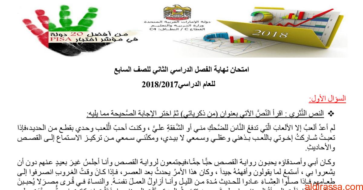 امتحان نهاية الفصل الثاني لغة عربية للصف السابع