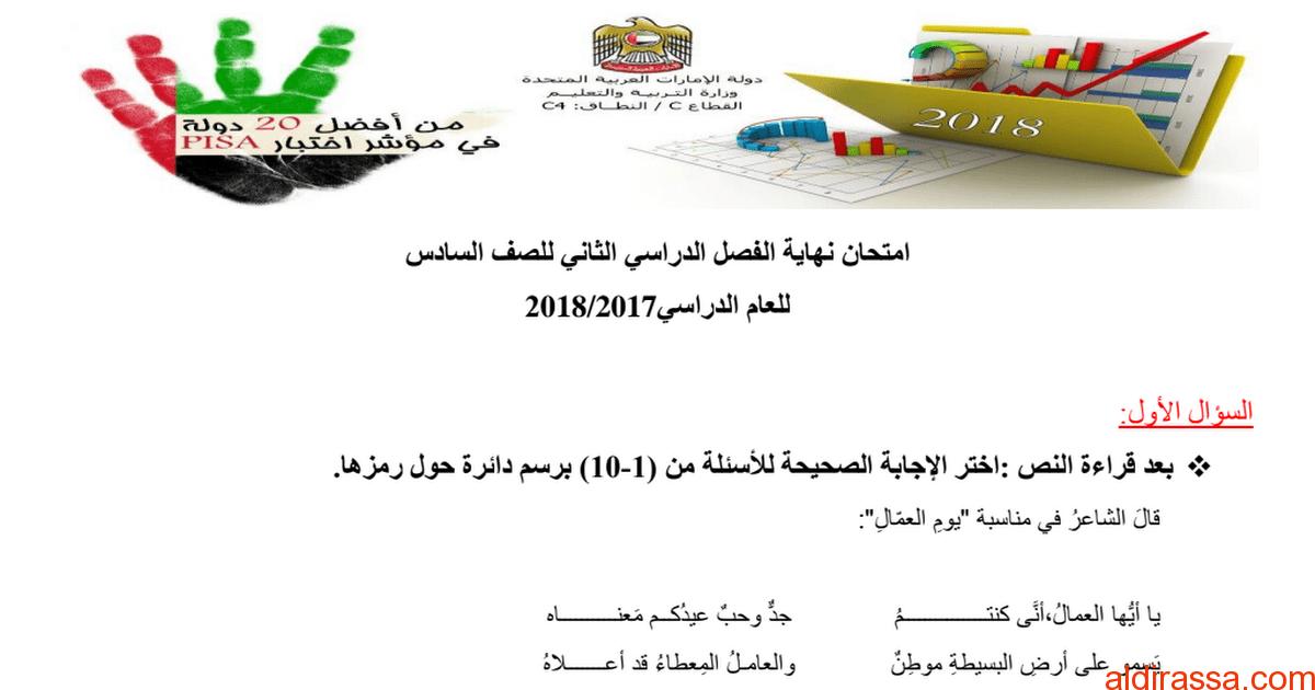امتحان نهاية الفصل الثاني لغة عربية للصف السادس