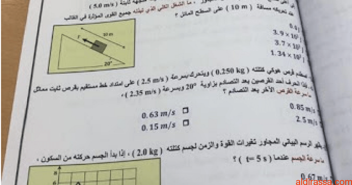امتحان نهاية الفصل الدراسي الثالث لعام 2018 فيزياء الصف الثانى عشر متقدم