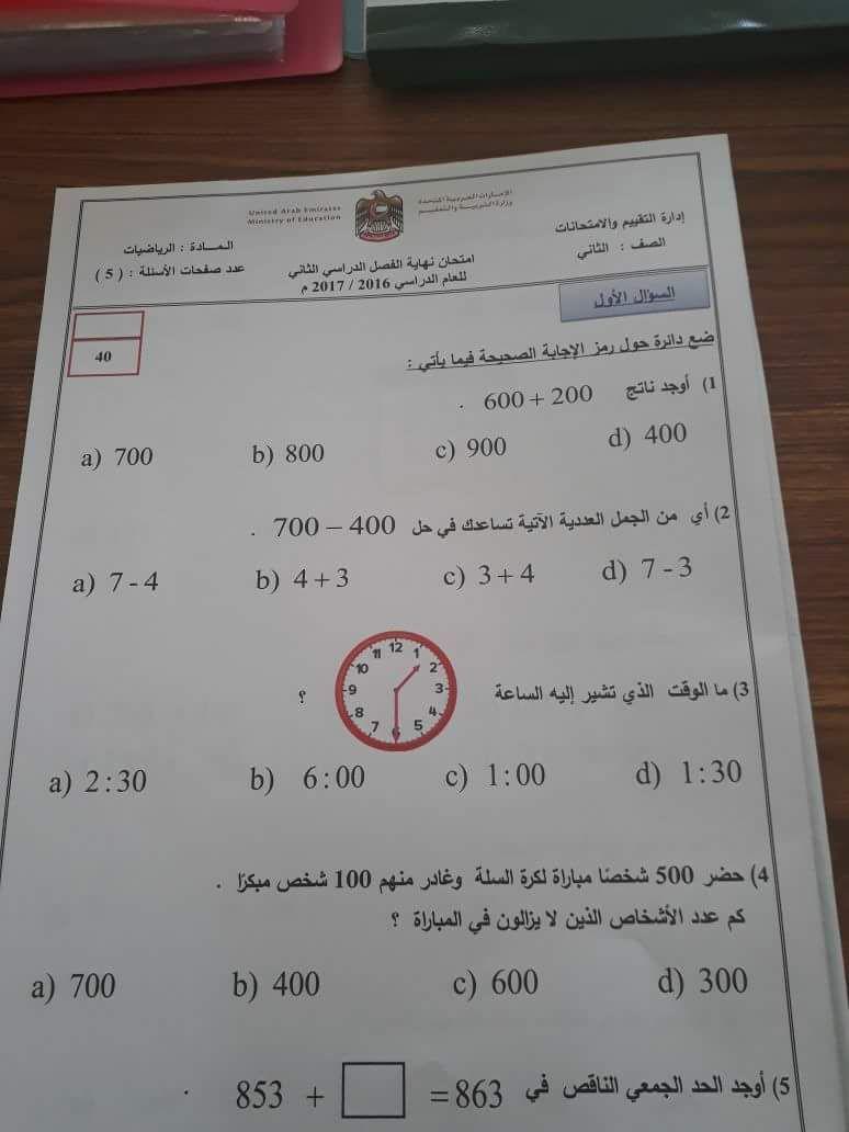 امتحان وزاري رياضيات الصف الثانى الفصل الثاني