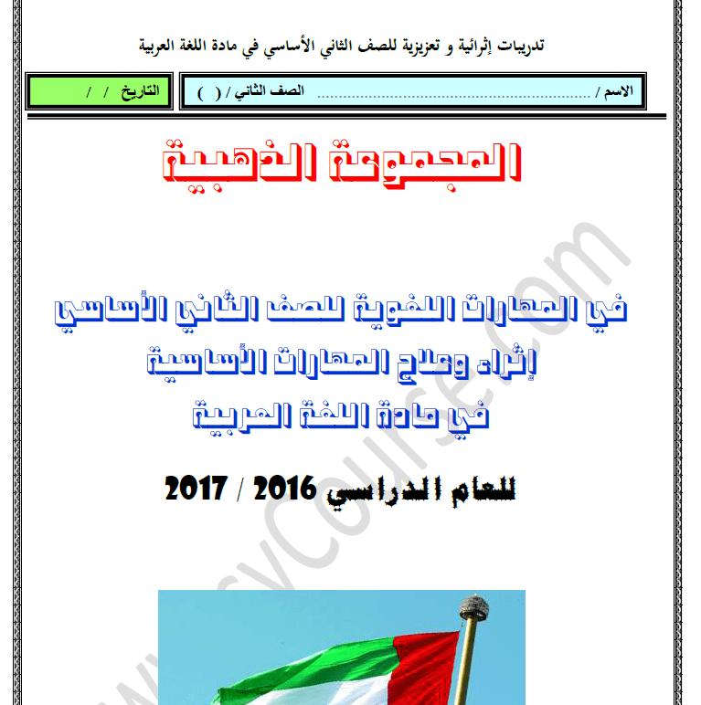 اوراق عمل شاملة اللغة العربية للصف الثاني الفصل الدراسي الثاني 2016-2017