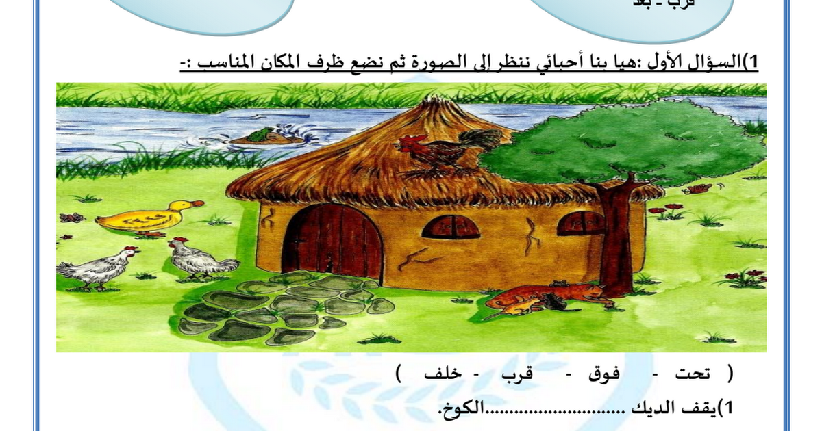 اوراق عمل ظرف المكان والزمان لغة عربية صف ثانى
