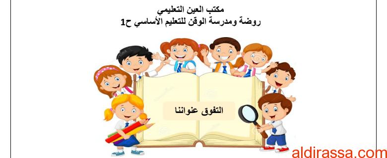 تدريب على كتابة استجابة أدبية لغة عربية الصف الرابع الفصل الثالث