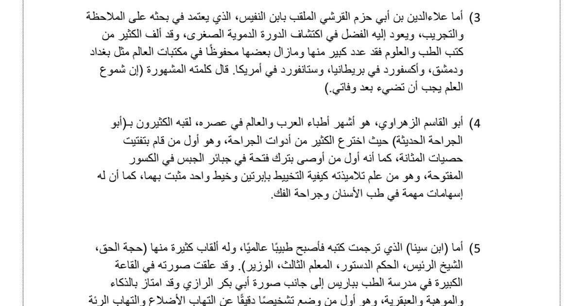 تدريبات الفهم والاستيعاب لغة عربية الصف الثالث الفصل الثالث