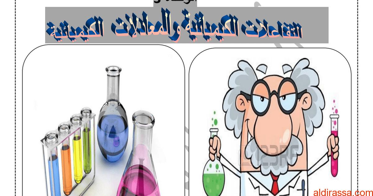 ملخص الوحدة الثالثة التفاعلات الكيميائية والمعادلات الكيميائية علوم الصف الثامن الفصل الاول