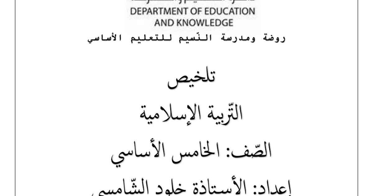 تلخيص تربية اسلامية الجزء الثاني والثالث الصف الخامس الفصل الثاني والثالث