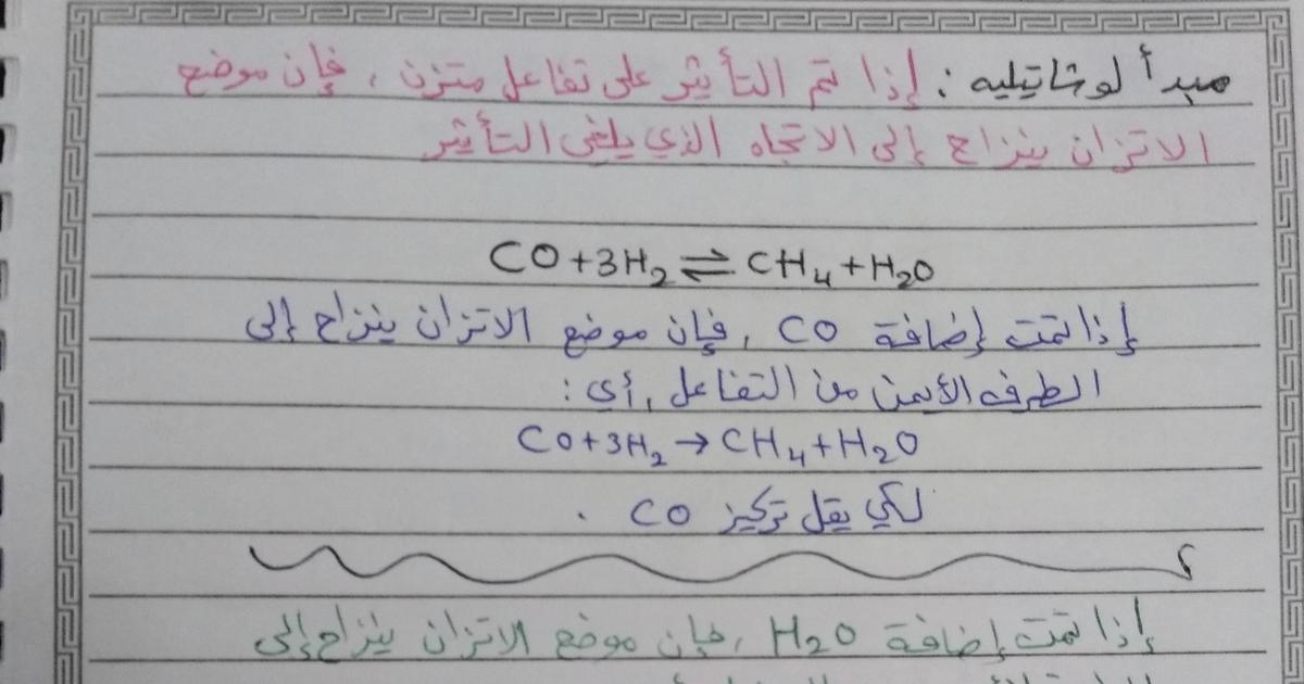 ملخص لدرس العوامل المؤثرة في الاتزان كيمياء الصف العاشر متقدم الفصل الثالث