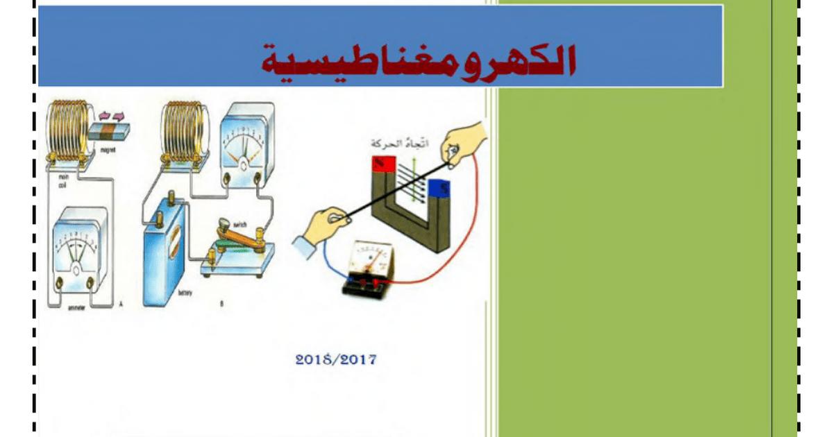 تلخيص شامل الكهرومغناطيسية الفيزياء الصف الحادي عشر الفصل الثالث