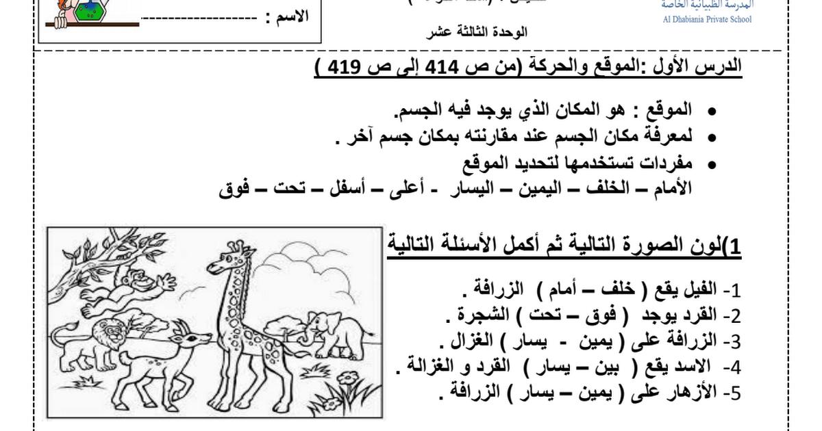 تلخيص وحدة 13 كيف تتحرك الاجسام علوم الصف الثاني الفصل الثالث