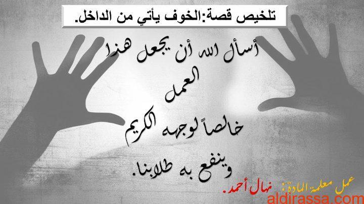 تلخيص والحل لدرس الخوف يأتي من الداخل لغة عربية الصف الخامس الفصل الثاني