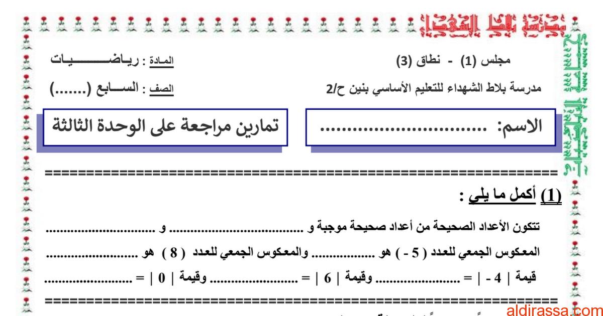 تمارين مراجعة للوحدة الثالثة رياضيات الصف السابع الفصل الاول