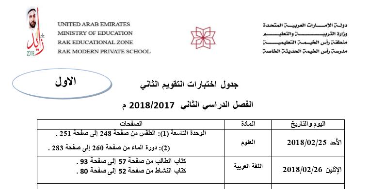 جدول اختبارات التقويم الثاني لجميع المراحل 2018