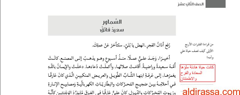 حل اسئلة الهامش لقصة السماور لغة عربية الصف الثانى عشر الفصل الثاني