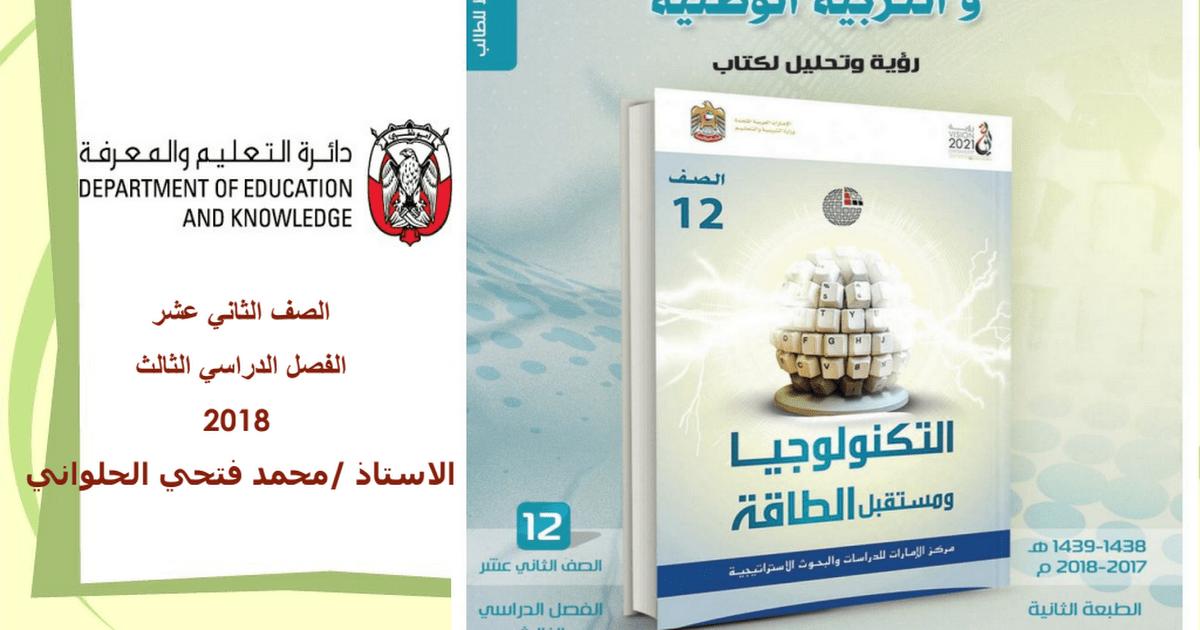 الحل للوحدة الاولى دراسات اجتماعية الصف الثانى عشر الفصل الثالث