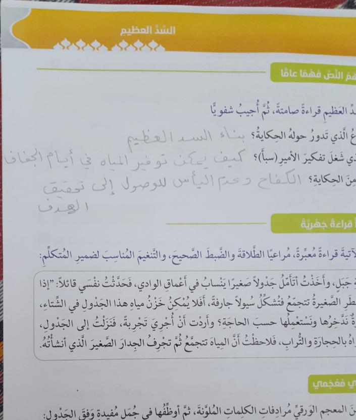 حل تمارين السد العظيم للصف السابع